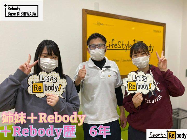 SPORTS +Rebody (スポーツ+より動けるカラダつくり)