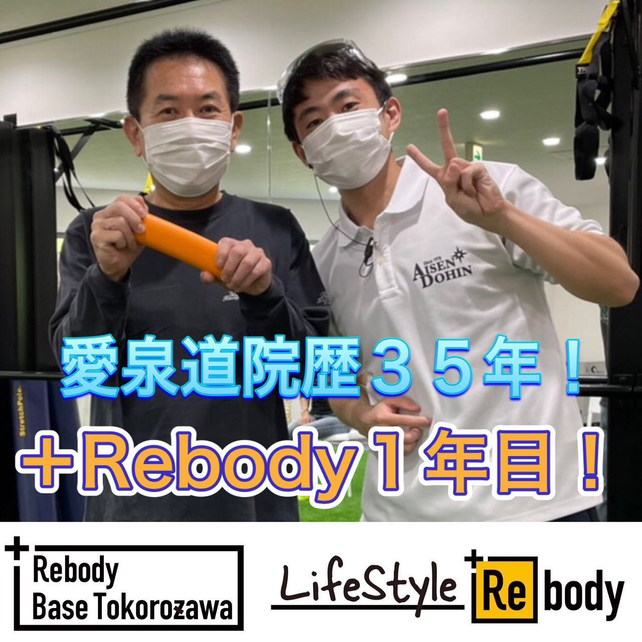 『 愛泉道院+Rebody       base Tokorozawa 』