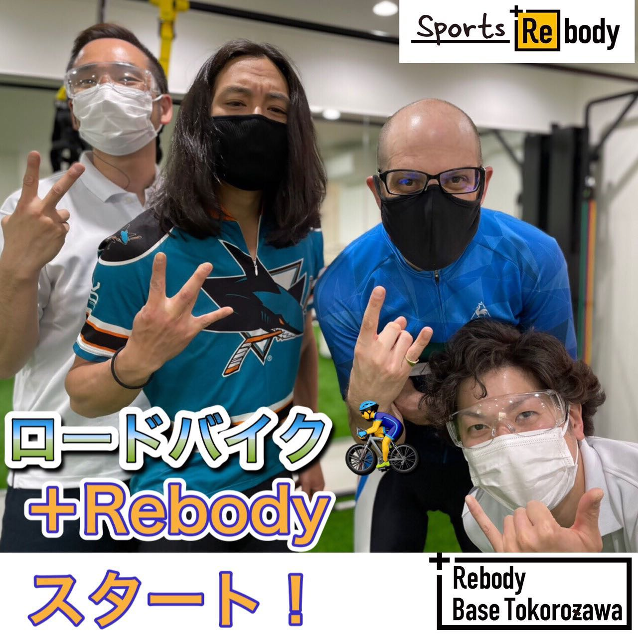 『 愛泉道院+Rebody       base Tokorozawa』