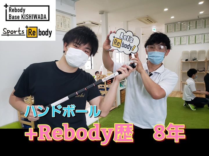 【SPORTS +Rebody】 (スポーツ+より動けるカラダつくり)】