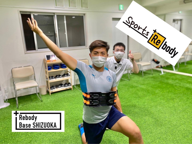【+Rebody Base Shizuoka 】   海野接骨院+Rebody