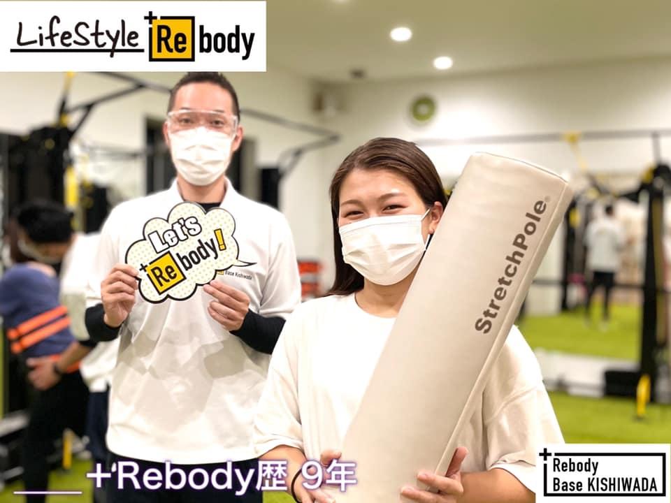 【LIFE STYLE +Rebody 】 (あなたらしい健康充実習慣 +より動けるカラダつくり)