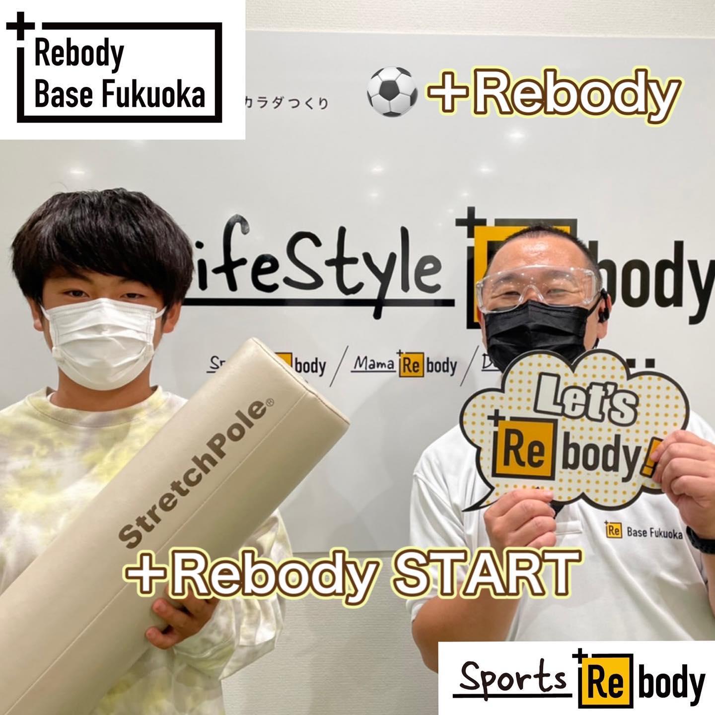 【+Rebody Base Fukuoka】     つかもと整骨院+Rebody
